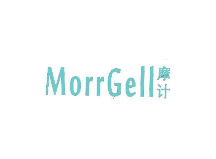 摩计 MORRGELL