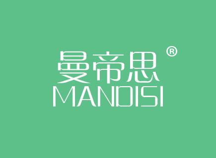 曼帝思MANDISI