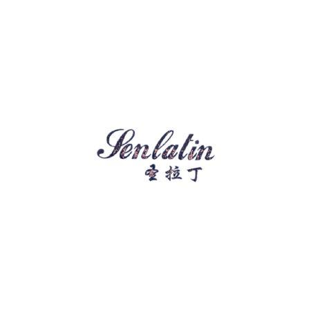 圣拉丁 SENLATIN