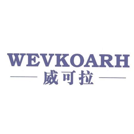 威可拉 WEVKOARH