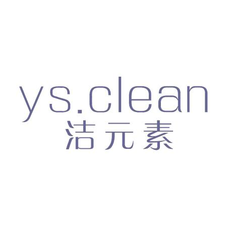 洁元素 YS.CLEAN