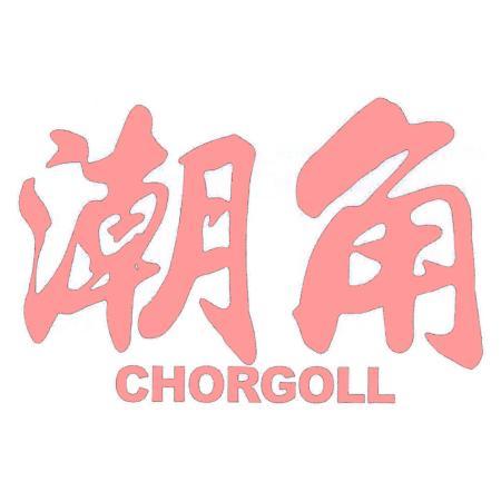 潮角 CHORGOLL