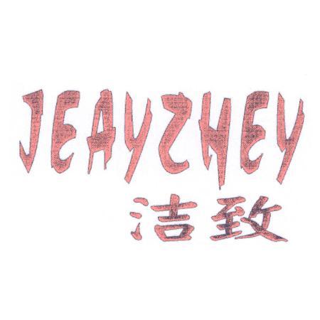 洁致 JEAYZHEY