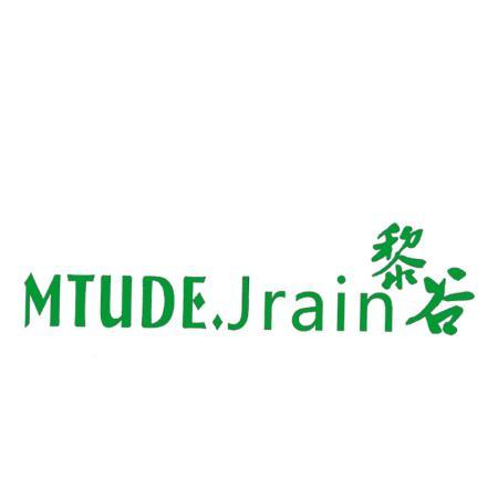 黎谷  MTUDE .JRAIN