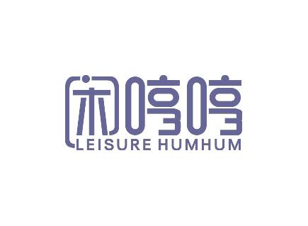 闲哼哼 LEISURE HUMHUM