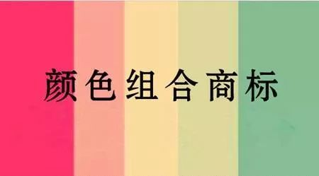 颜色组合商标