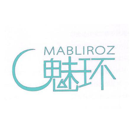 魅环 MABLIROZ