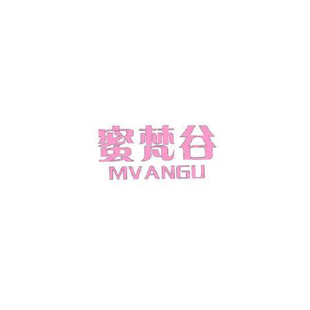 蜜梵谷 MVANGU