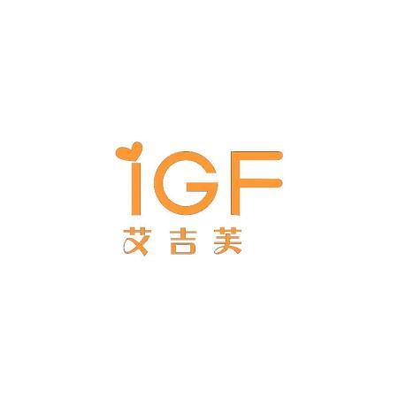 艾吉芙 IGF