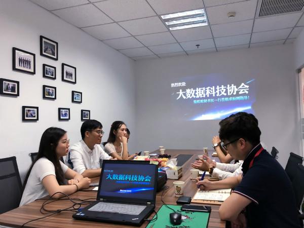求标网迎来浙江省大数据科技协会秘书长一行莅临指导