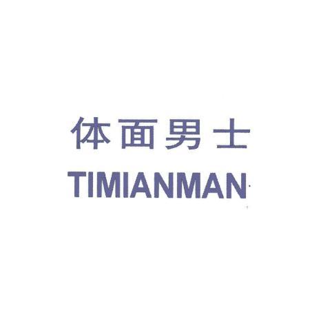 体面男士;TIMIANMAN