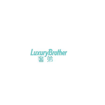 奢弟 LUXURY BROTHER
