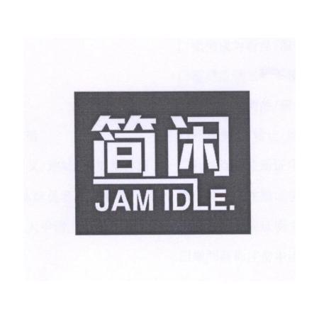 简闲 JAM IDLE