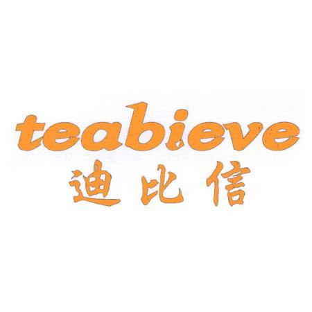 迪比信 TEABIEVE