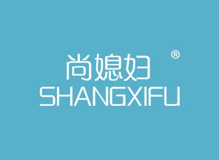 尚媳妇SHANGXIFU