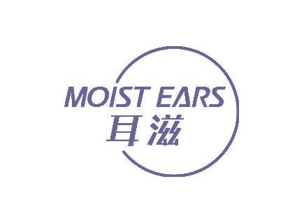 耳滋 MOIST EARS
