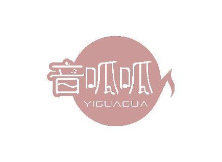 音呱呱 YIGUAGUA