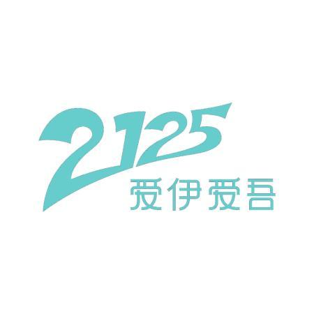 爱伊爱吾 2125