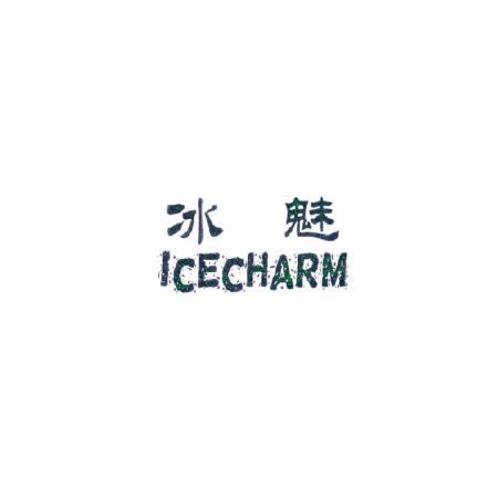 冰魅 ICECHARM