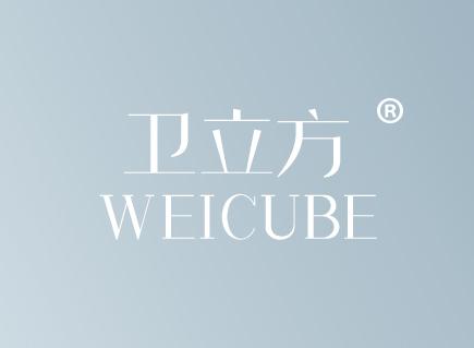 卫立方 WEICUBE