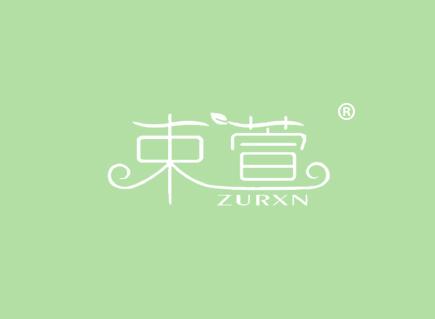束萱 ZURXN