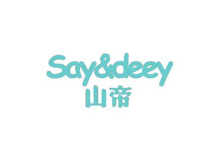 山帝 SAY&DEEY