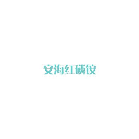安海红磷铵