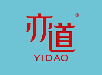 亦道 YIDAO