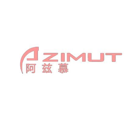 阿兹慕 AZIMUT