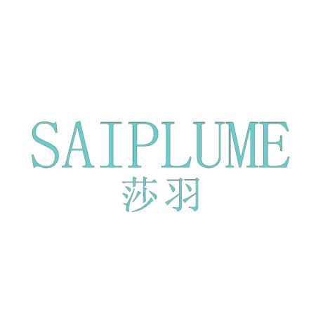 莎羽  SAIPLUME