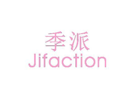 季派 JIFACTION