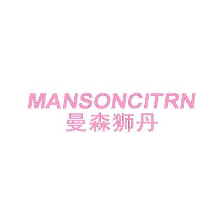 曼森狮丹 MANSON CITRN