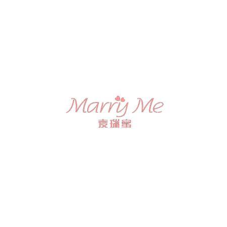 麦瑞蜜  MARRY ME