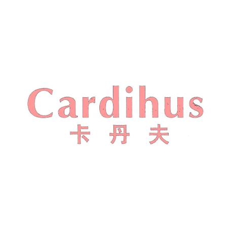 卡丹夫 CARDIHUS