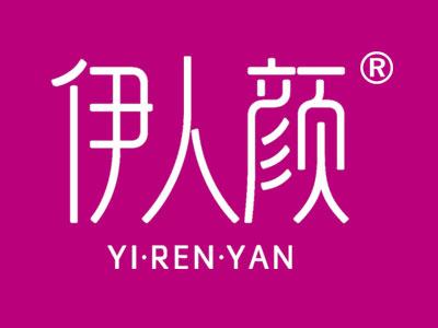 伊人颜YIRENYAN