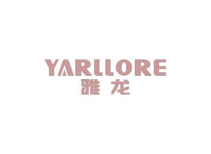 雅龙 YARLLORE