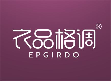 衣品格调 EPGIRDO