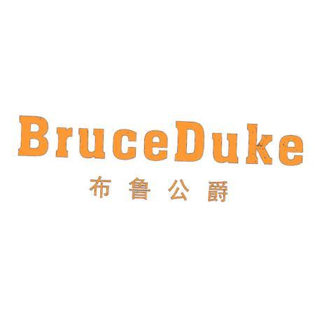 布鲁公爵 BRUCEDUKE