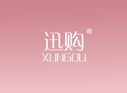 迅购XUNGOU