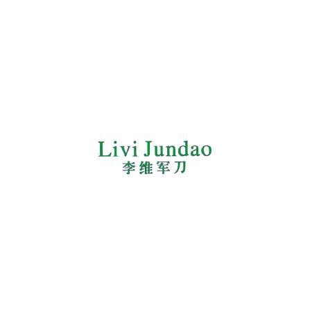 李维军刀 LIVI JUNDAO