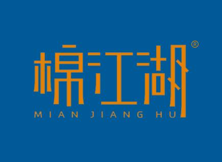 棉江湖MIANJIANGHU