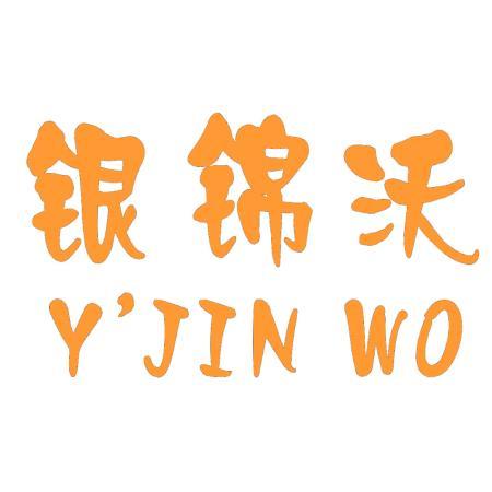 银锦沃  Y'JIN WO