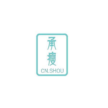 承瘦 CN.SHOU