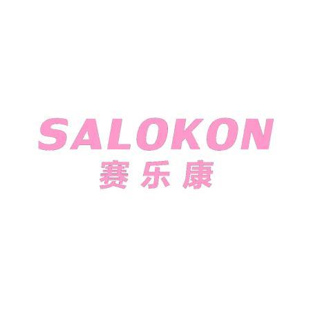 赛乐康 SALOKON