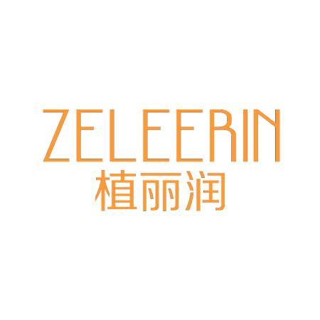 植丽润 ZELEERIN
