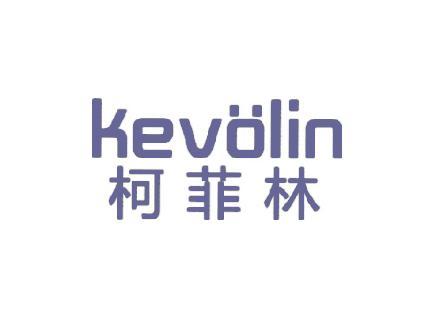 柯菲林 KEVOLIN