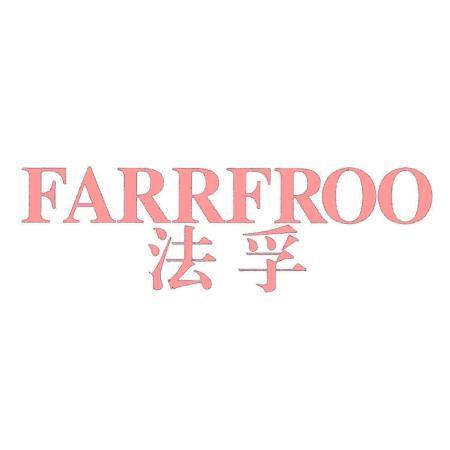 法孚 FARRFROO