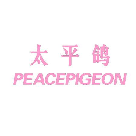 太平鸽 PEACEPIGEON