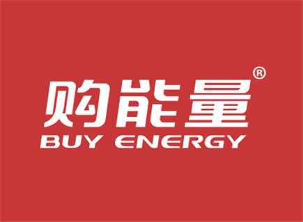 购能量 BUY ENERGY