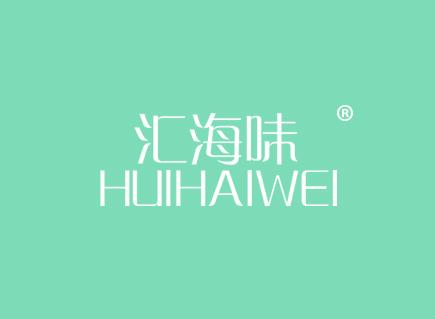 汇海味HUIHAIWEI